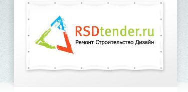 тендеры на строительные работы в москве
